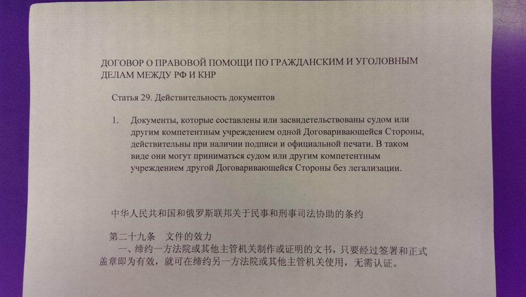 Двусторонний Договор о правовой помощи по гражданским и уголовным делам между Россией и КНР