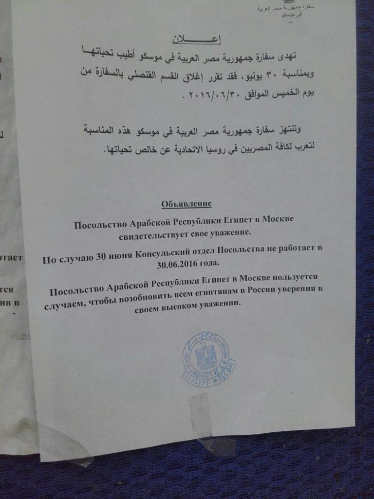 Посольство Египта праздники