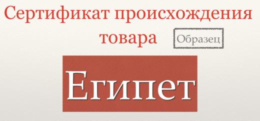 Сертификат происхождения товара Египет