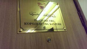 Посольство Бахрейна