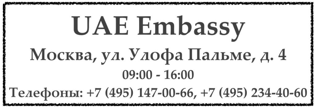 UAE Embassy Москва