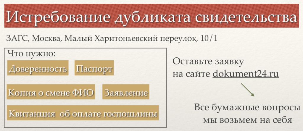 Получить дубликат свидетельства в Москве
