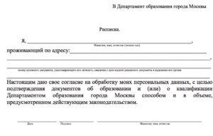 Расписка в Департамент образования pdf