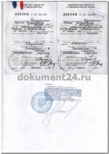 Копия диплома Ангола