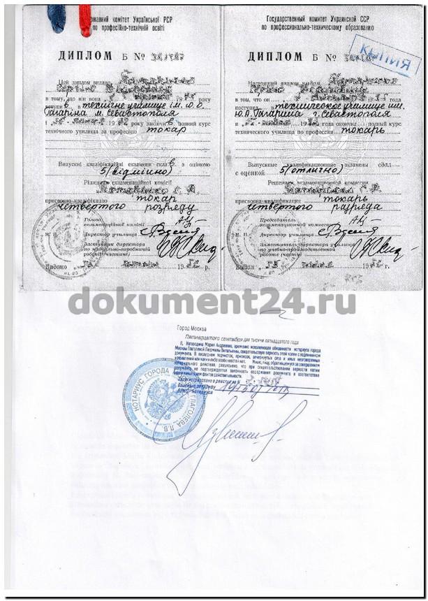 Легализация диплома Ангола Копия диплома Ангола