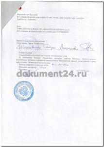 Перевод диплома для Анголы