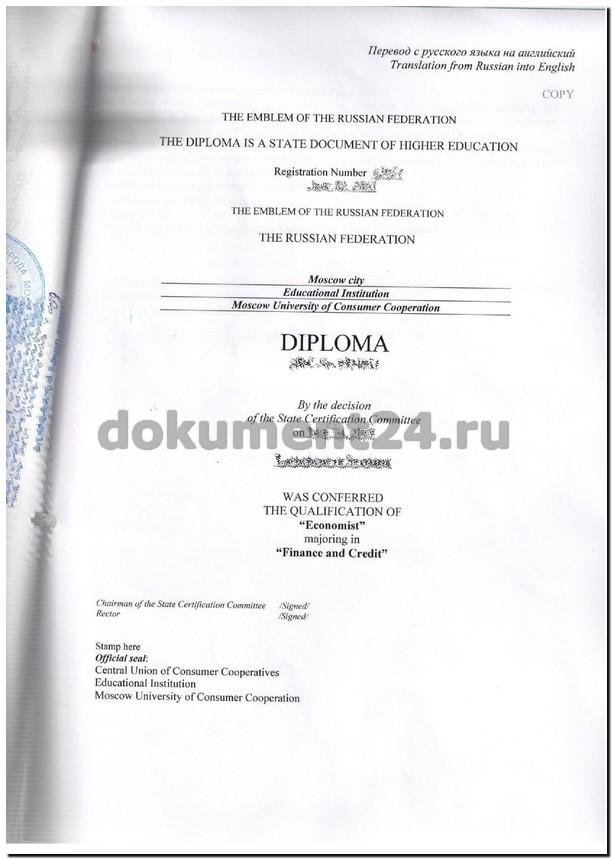перевод диплома для Кувейта