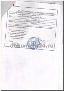 Оформление диплома для Анголы
