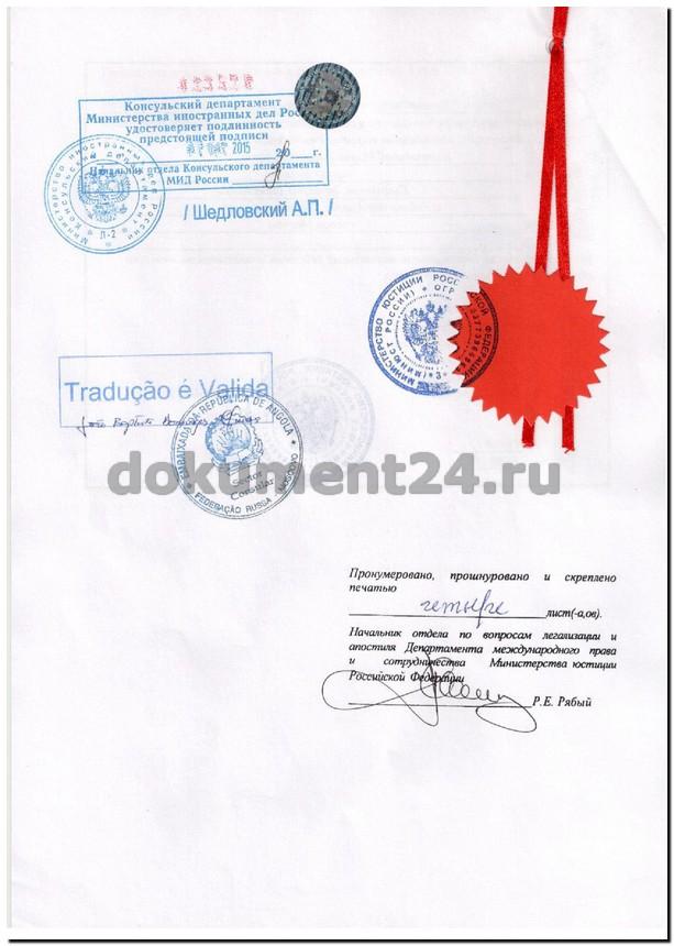 Легализовать диплом в посольстве Анголы