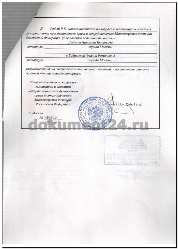 Легализация справки в Минюсте России