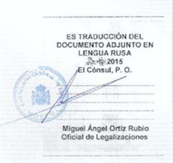 Заверить перевод в консульстве Испании