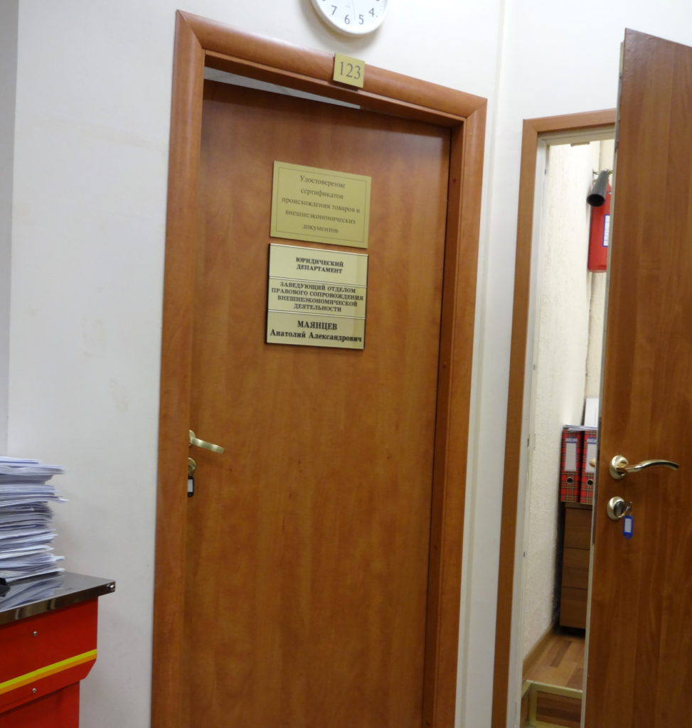 ТПП России. Юридический департамент