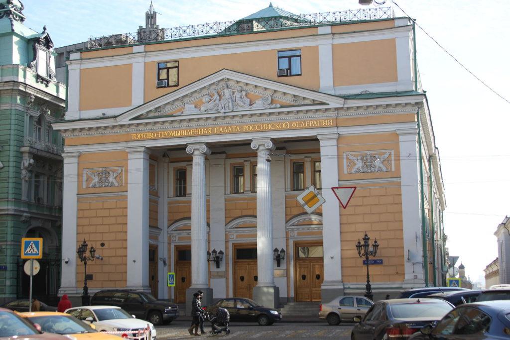 Торгово-промышленная палата РФ