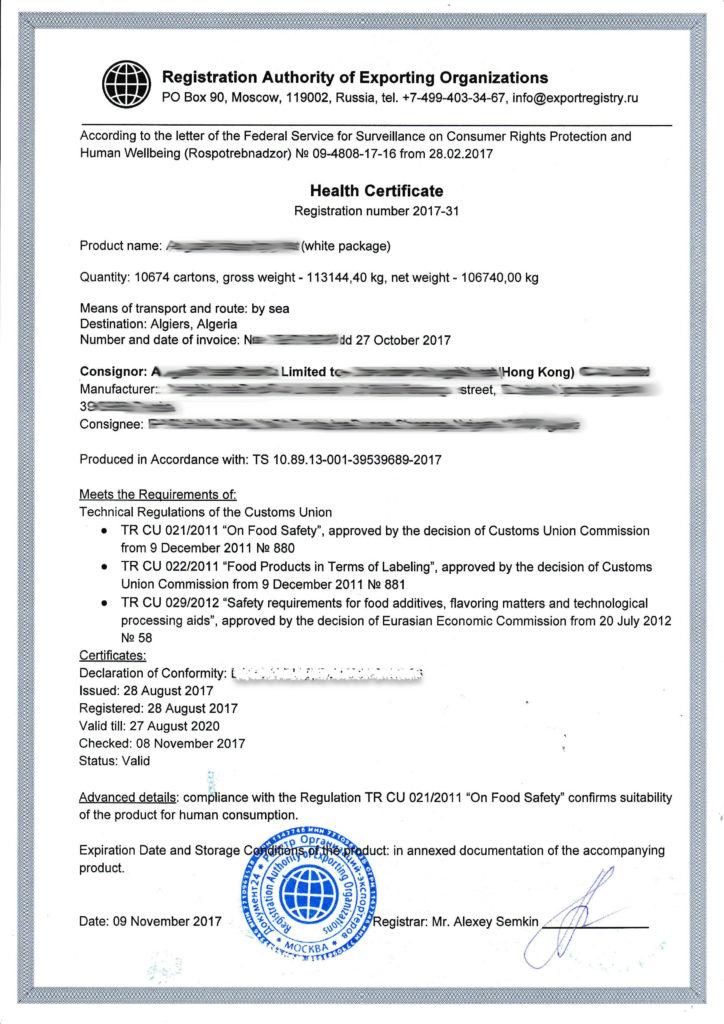 Сертификат-зоровья-новая-форма-на-ангдйиском