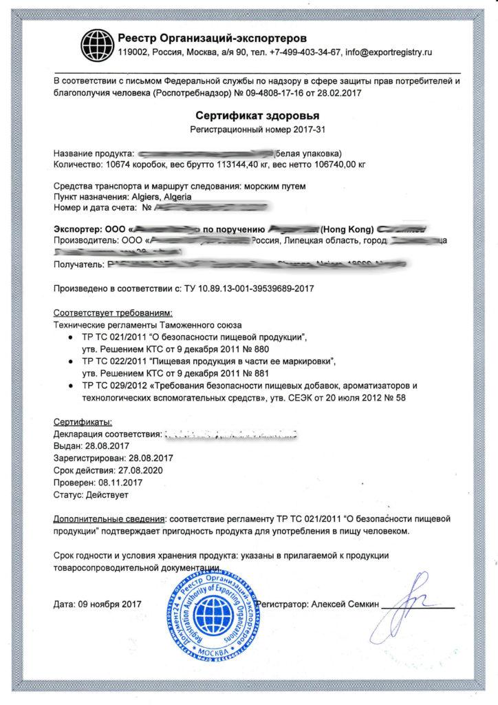 Сертификат-зоровья-новая-форма-на-русском-1