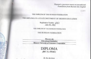 Легализация диплома для Кувейта