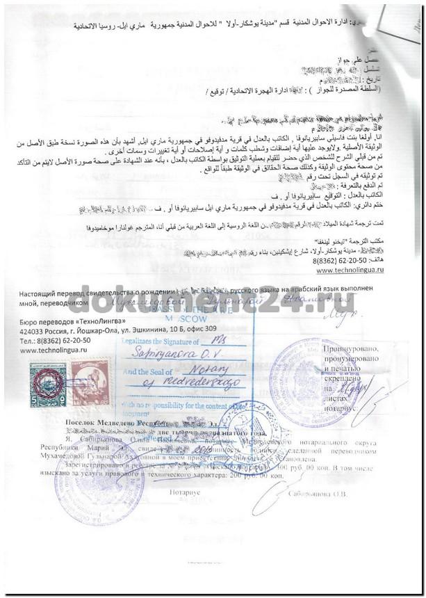 Свидетельство для Египта на арабском