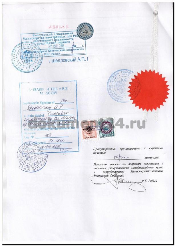 Легализация свидетельства в МИД РФ для Египта