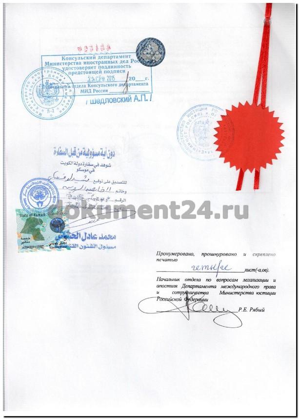 Консульская легализация документов для Кувейта