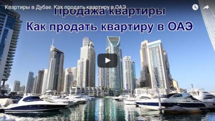 Продать квартиру в Дубае