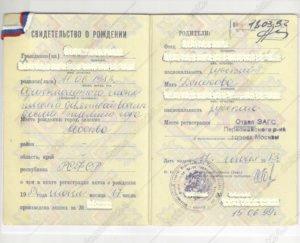 Апостиль на свидетельство СССР 1