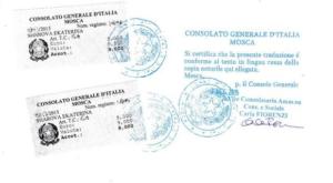 печати консульства италии