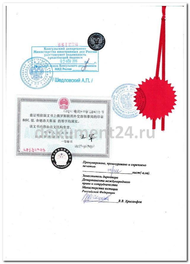 Заверение документов в Минюсте РФ и МИДе РФ