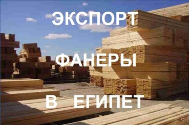 Экспорт фанеры в Египет