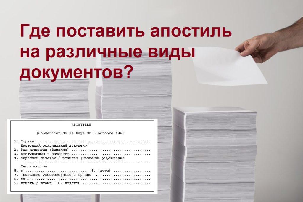 Апостиль документов в москве официальный сайт госуслуги