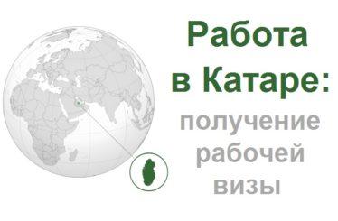 Работа в Катаре для русских