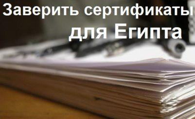Легализовать сертификаты для Египта