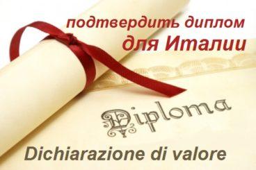 подтвердить диплом для Италии