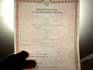 Свидетельство о браке для Катара