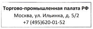 адресс тпп рф
