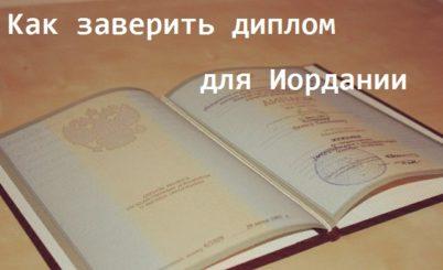 Заверение диплома для Иордании