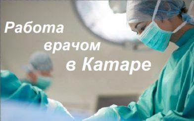 Работа врачом в Катаре