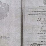 диплом для катара