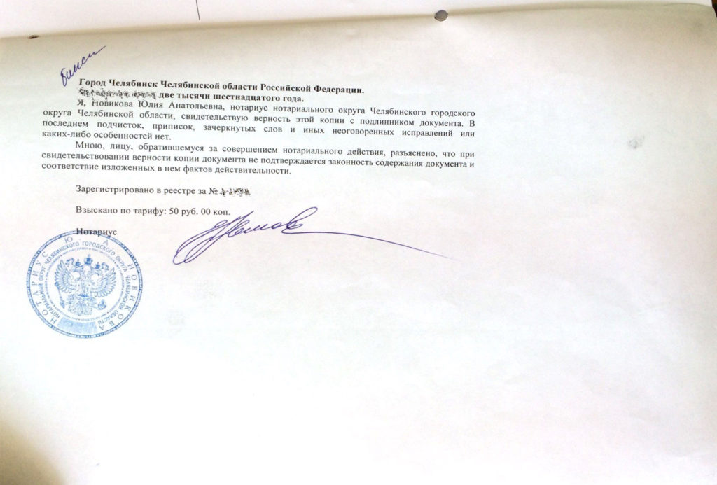 Переводчик диплома для Катара