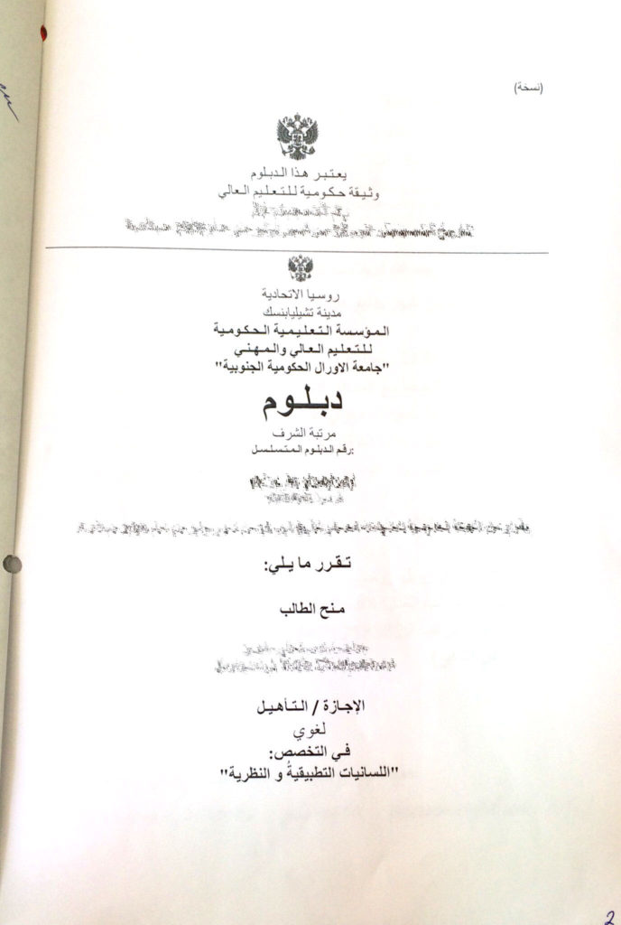 Диплом для Катара на арабском