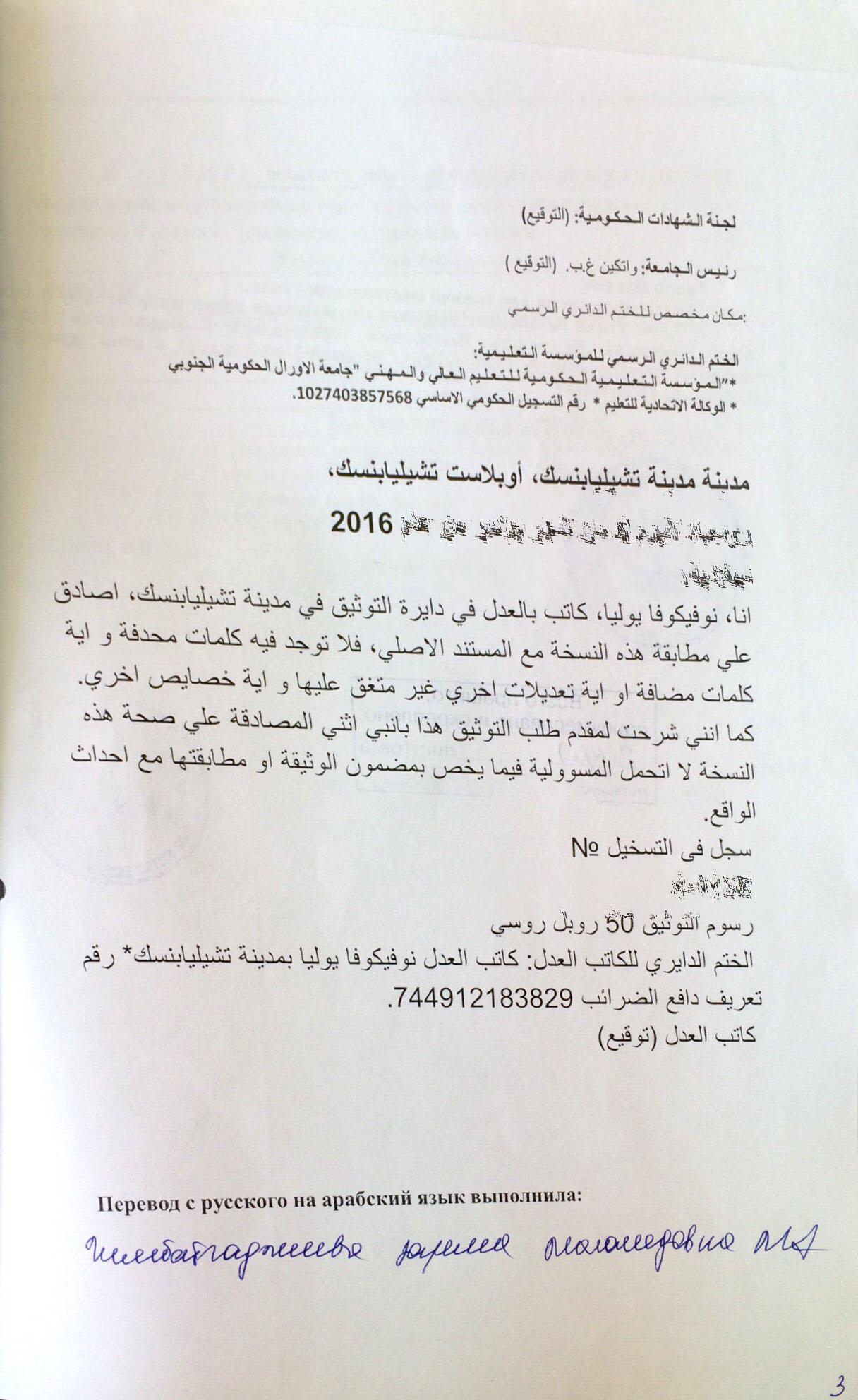 Диплом для Катара Блог Документ  Диплом для Катара на арабском пример переведенного