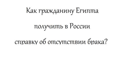 документы египтянина для брака в России