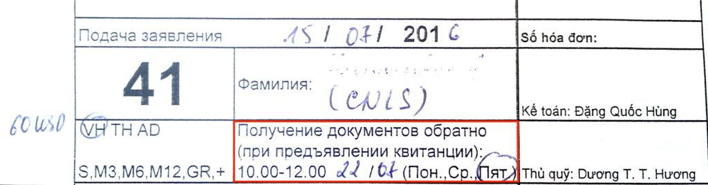 График работы московского посольства Вьетнама