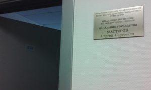 Табличка Управления инспекции по безопасности полетов