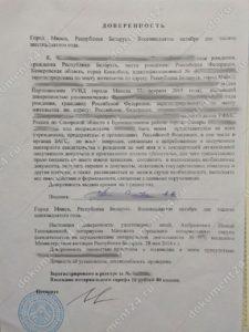 доверенность, составленная в Беларуси