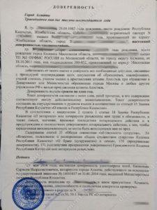 доверенность, составленная в Казахстане