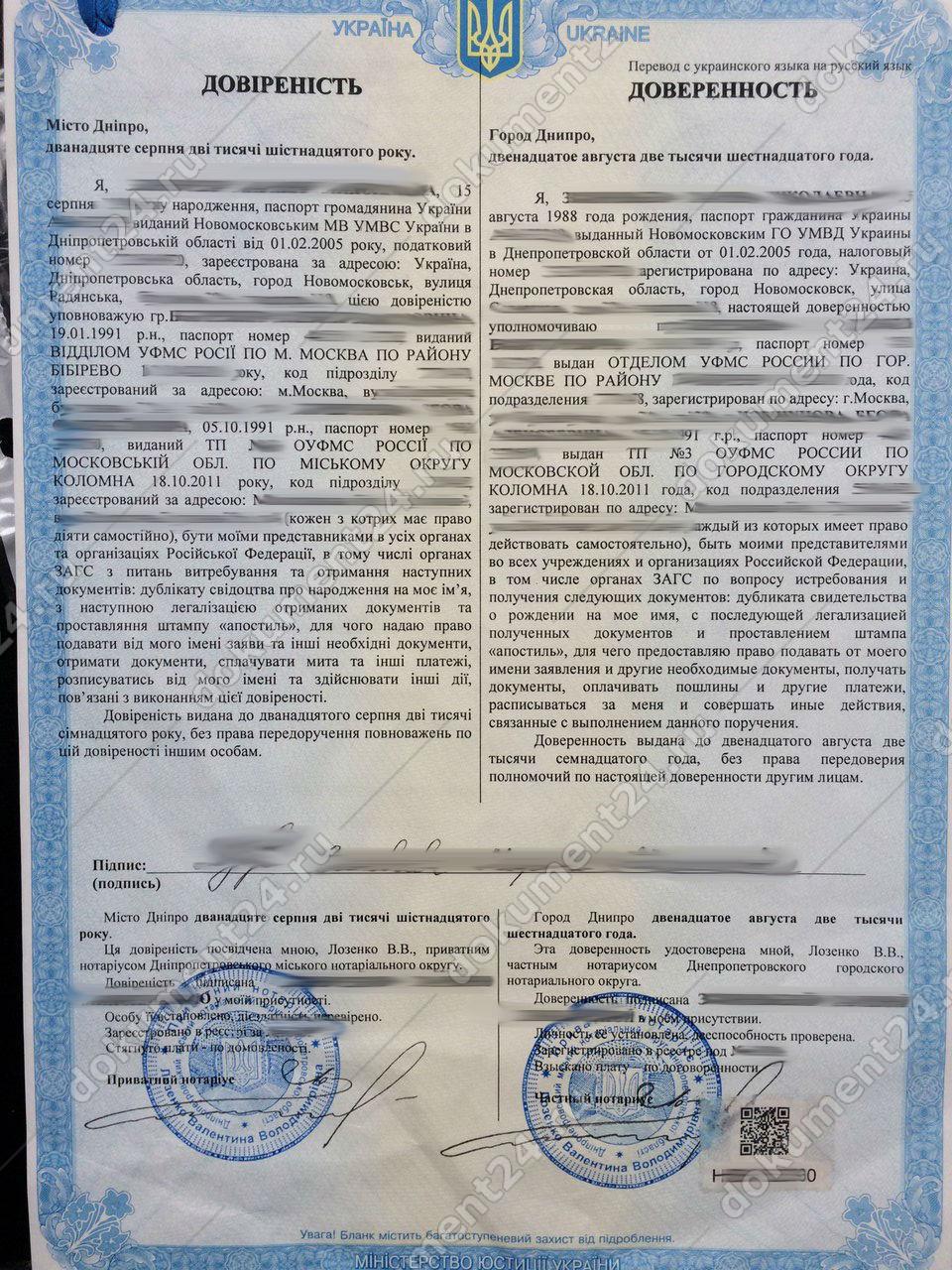Украина как оформить доверенность находясь за границей