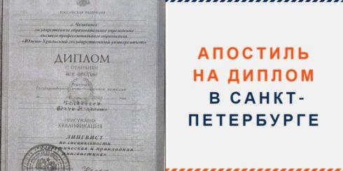Апостиль на диплом в Санкт-Петербурге