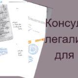 консульская легализация для ОАЭ