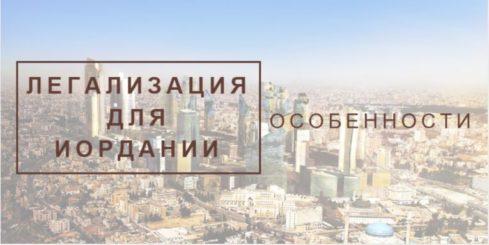 особенности легализации для Иордании