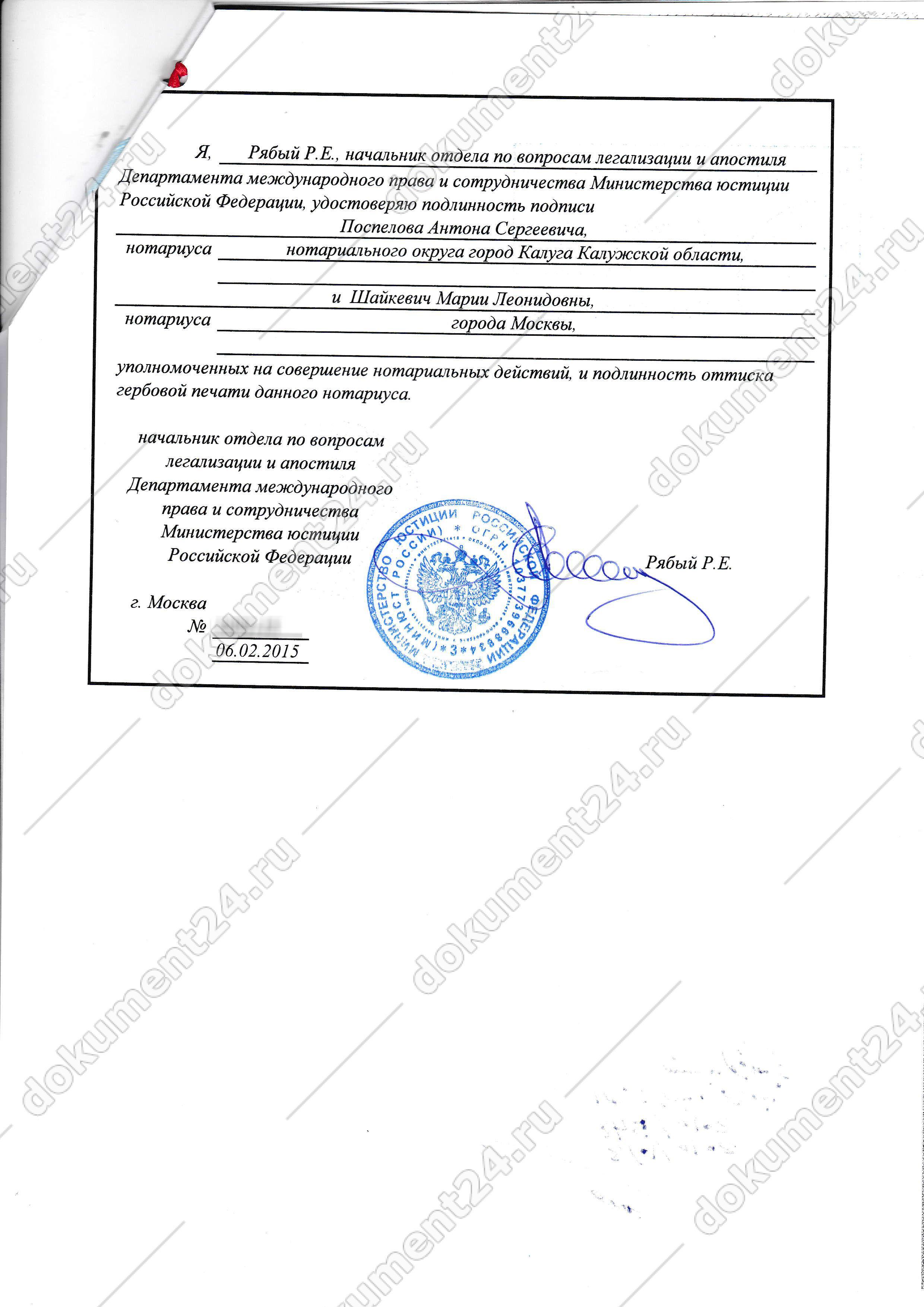 Легализация диплома для двух стран ОАЭ и Кувейт 5